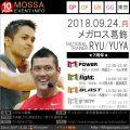【RYU・YUYA】メガロス葛飾20180924月【GP/GF/GB】東京
