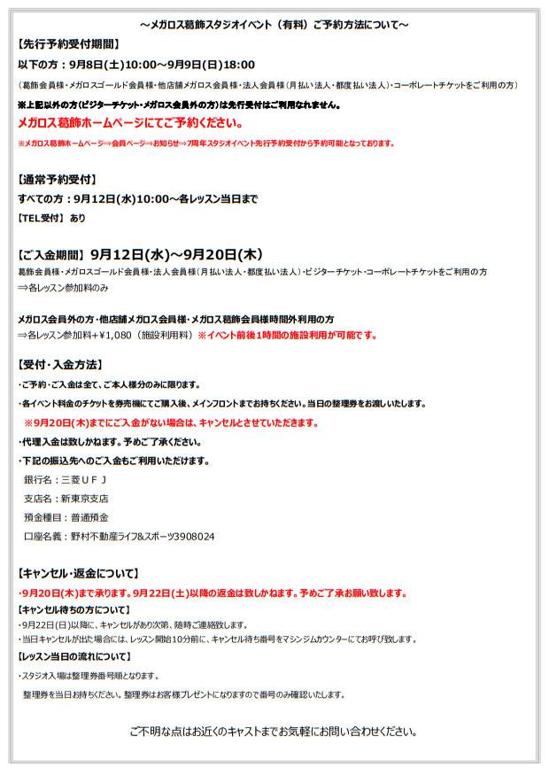 メガロス葛飾7周年有料イベント申込詳細1