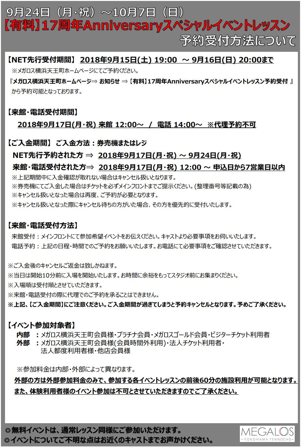 メガロス横浜天王町17周年Anniversary予約受付方法について