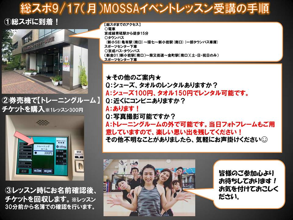MOSSAイベント/葛飾区奥戸総合スポーツセンター【9/17月】東京