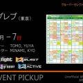 12周年/マグレブ【10/1月-7日】東京