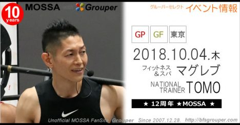 【TOMO】マグレブ20181004木【GP/GF】東京