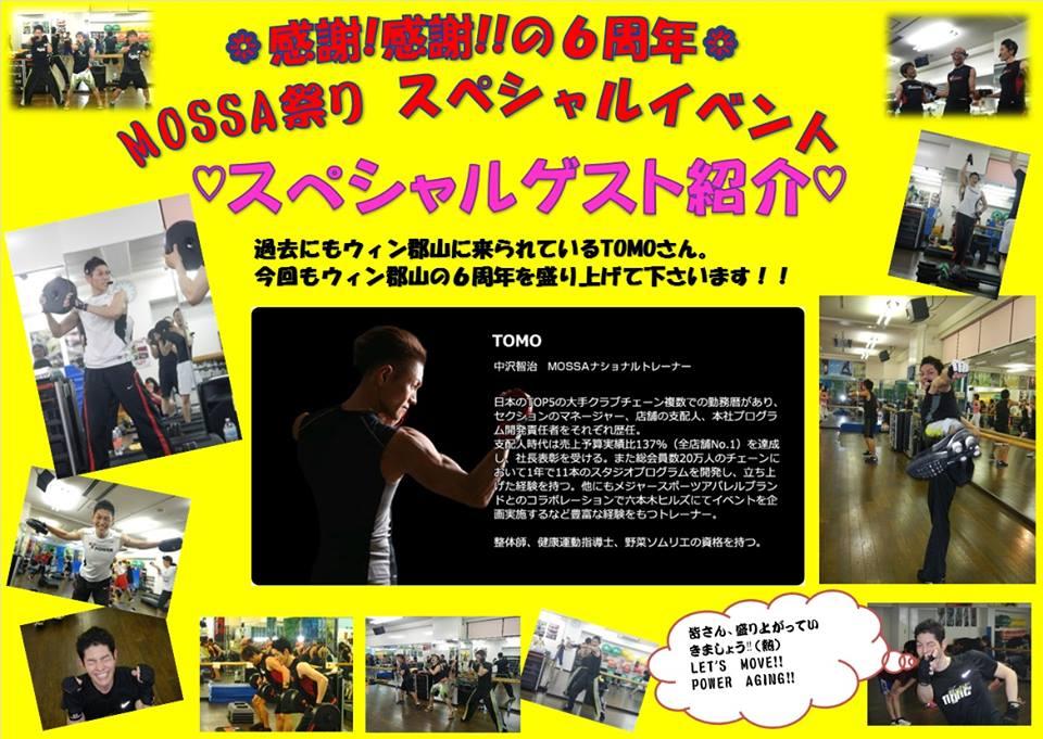 【TOMO】スポーツメイト・ウィン郡山20181008月【Power/Fight】福島