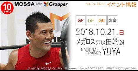 【YUYA】メガロスクロス田端24/20181021日【GP/GB/GF】東京