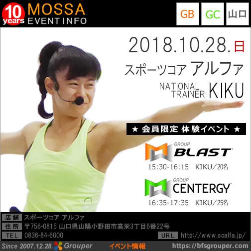 【KIKU】スポーツコア アルファ20181028【GB/GC】山口
