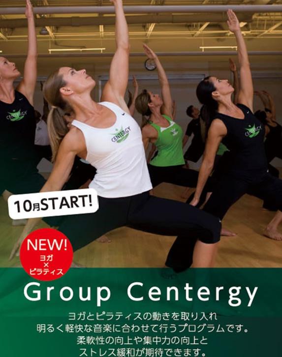 10月スタート。GroupCentergy