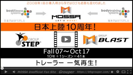 日本上陸10周年【GroupBlast / GroupStep】Fall07~Oct17 Trailers