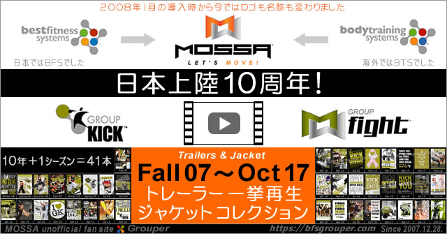 10周年★GroupKick / GroupFight【Fall07-Oct17】Trailer一挙再生とJacket Collection