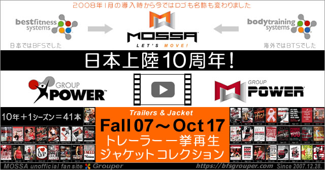 10周年★GroupPower【Fall07-Oct17】Trailer一挙再生とJacket Collection
