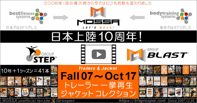 10周年★GroupStep / GroupBlast【Fall07-Oct17】Trailer一挙再生とJacket Collection