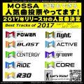 2017年のMOSSA各アイテム人気曲投票!
