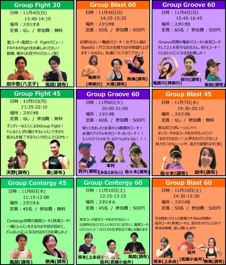 メガロスクロス調布24/14周年イベントMOSSA編1