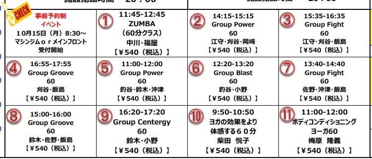 10周年★メガロス浜松市野 MOSSAイベント【11/3土-8木】静岡