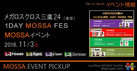 1DAY MOSSA FES/メガロスクロス三鷹24【11/3土】東京