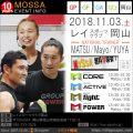 【Mayo・MATSU・YUYA】レイスポーツクラブ岡山20181103土【GCr・GA・GF・GP】岡山