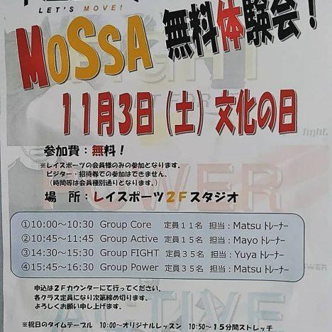 レイスポーツクラブ岡山/MOSSA無料体験会