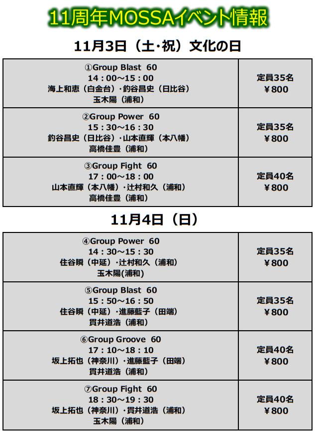 11周年★メガロス浦和パルコMOSSAイベント【11/3土4日】埼玉