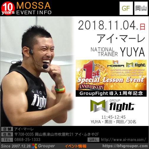 【YUYA】アイ・マーレ20181104日【GroupFight】岡山