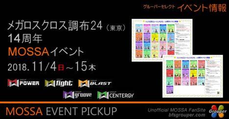 14周年★メガロスクロス調布24 MOSSAイベント【11/4日-15木】東京