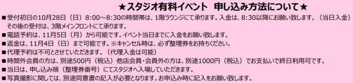 7周年★メガロス上永谷MOSSAイベント【11/10土-14水】神奈川