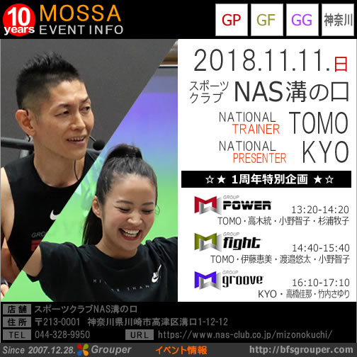 【TOMO・KYO】NASスポーツクラブ溝の口20181111日【GP・GF・GG】神奈川