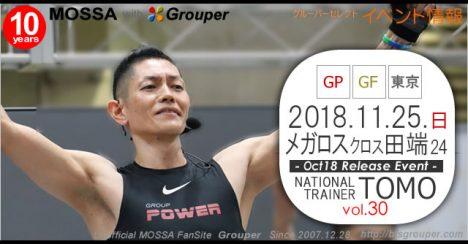 【TOMO】メガロスクロス田端24/20181125日【GP/GF】東京