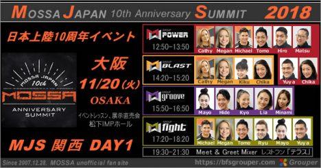 MJS関西11/20火21水★10周年【MOSSA JAPAN 10th Anniversary SUMMIT】イベント情報