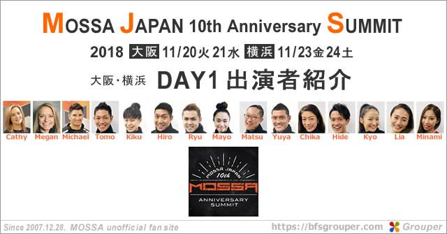 日本上陸10周年◆MJS出演者紹介【MOSSA JAPAN 10th Anniversary SUMMIT】