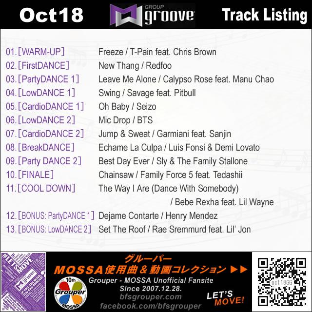 GroupGroove【Oct18】曲リスト/元曲動画&試聴&曲購入