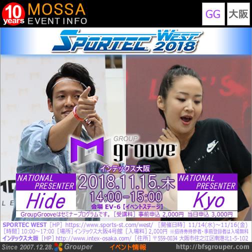 【SPORTEC WEST 2018】GroupGroove【11/15木】インテックス大阪