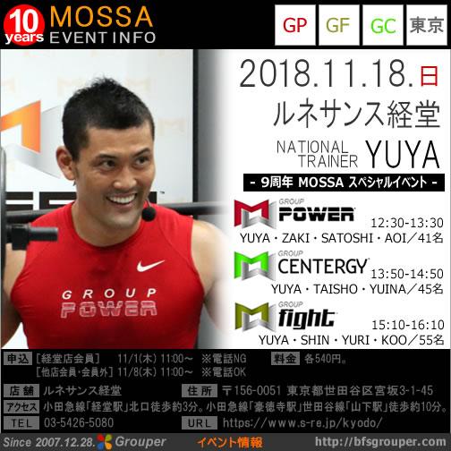 【YUYA】ルネサンス経堂20181118日【GP・GC・GF】東京