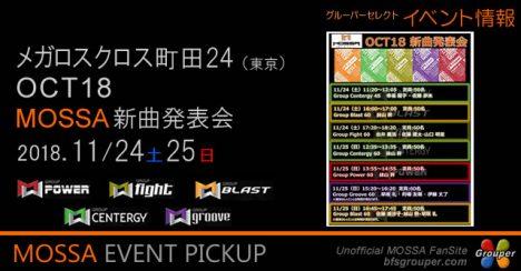 新曲<Oct18>発表会@メガロスクロス町田24【11/24土25日】東京