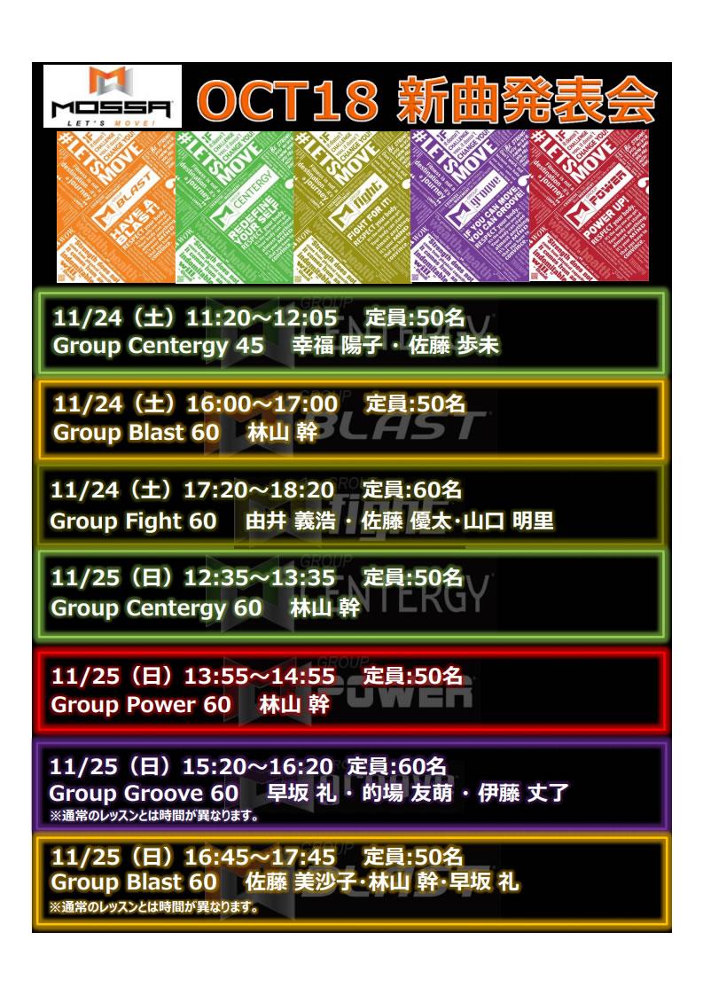 新曲<Oct18>発表会@メガロスクロス町田24