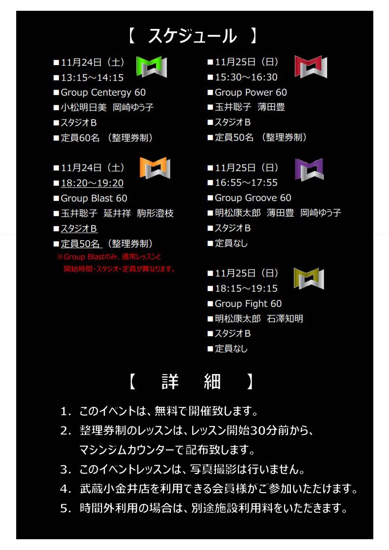 新曲<Oct18>発表会@メガロス武蔵小金井