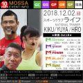 【KIKU・YUYA・HIRO】スポーツクラブライフ20181202日MOSSA新曲【Oct18】福島