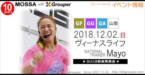 【Mayo】ヴィーナスライフ20181202日【GA/GG/GF】山梨