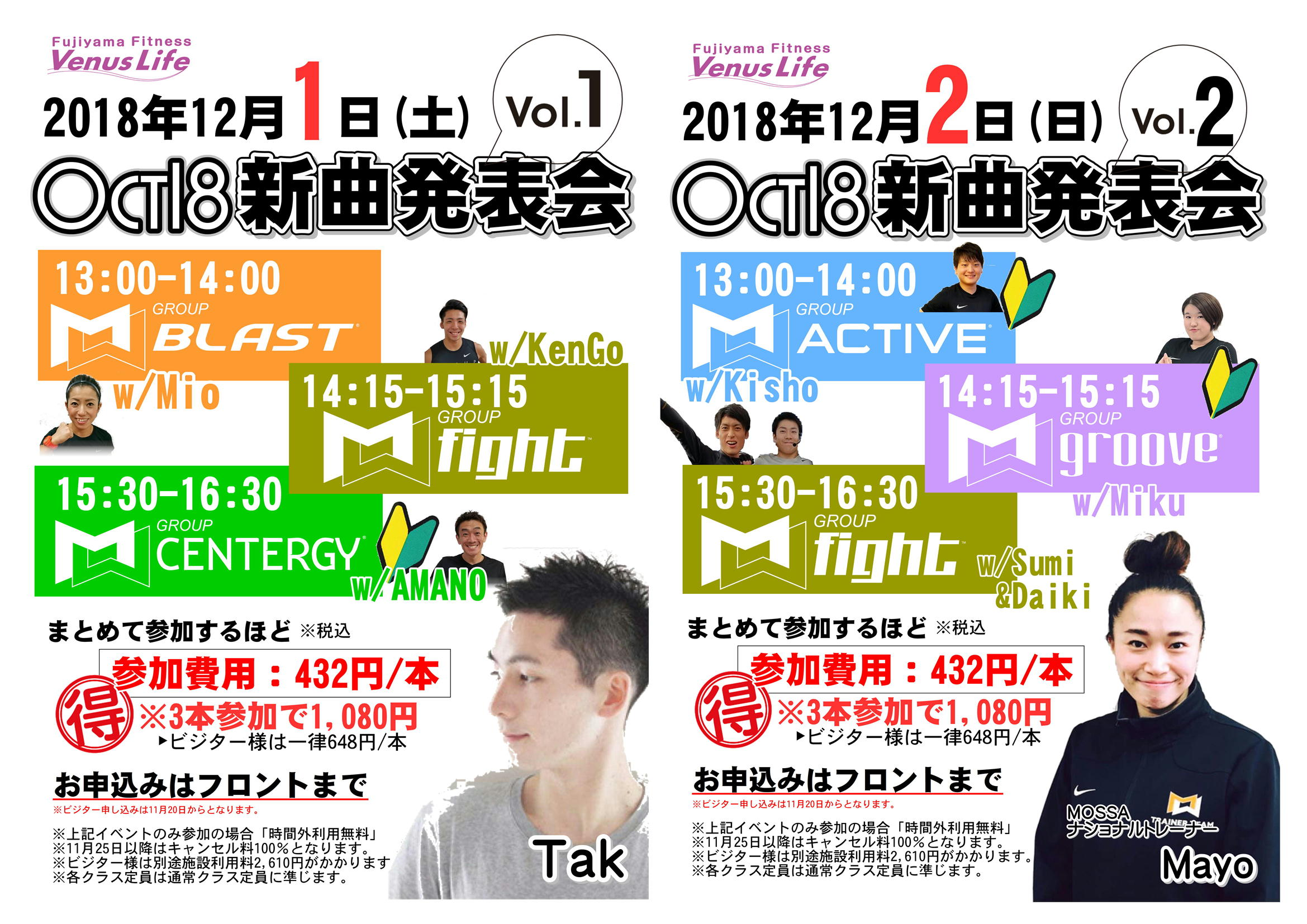 ヴィーナスライフ Oct18新曲発表会