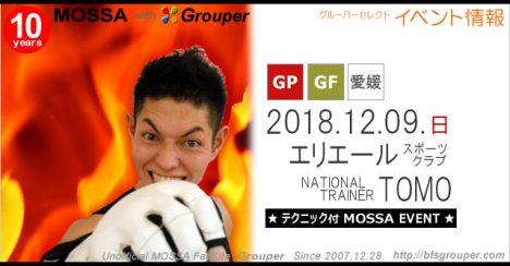 【TOMO】エリエールスポーツクラブ21081209日【GP/GF】愛媛