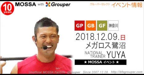 【YUYA】メガロス鷺沼20181209日【GP/GB/GF】神奈川