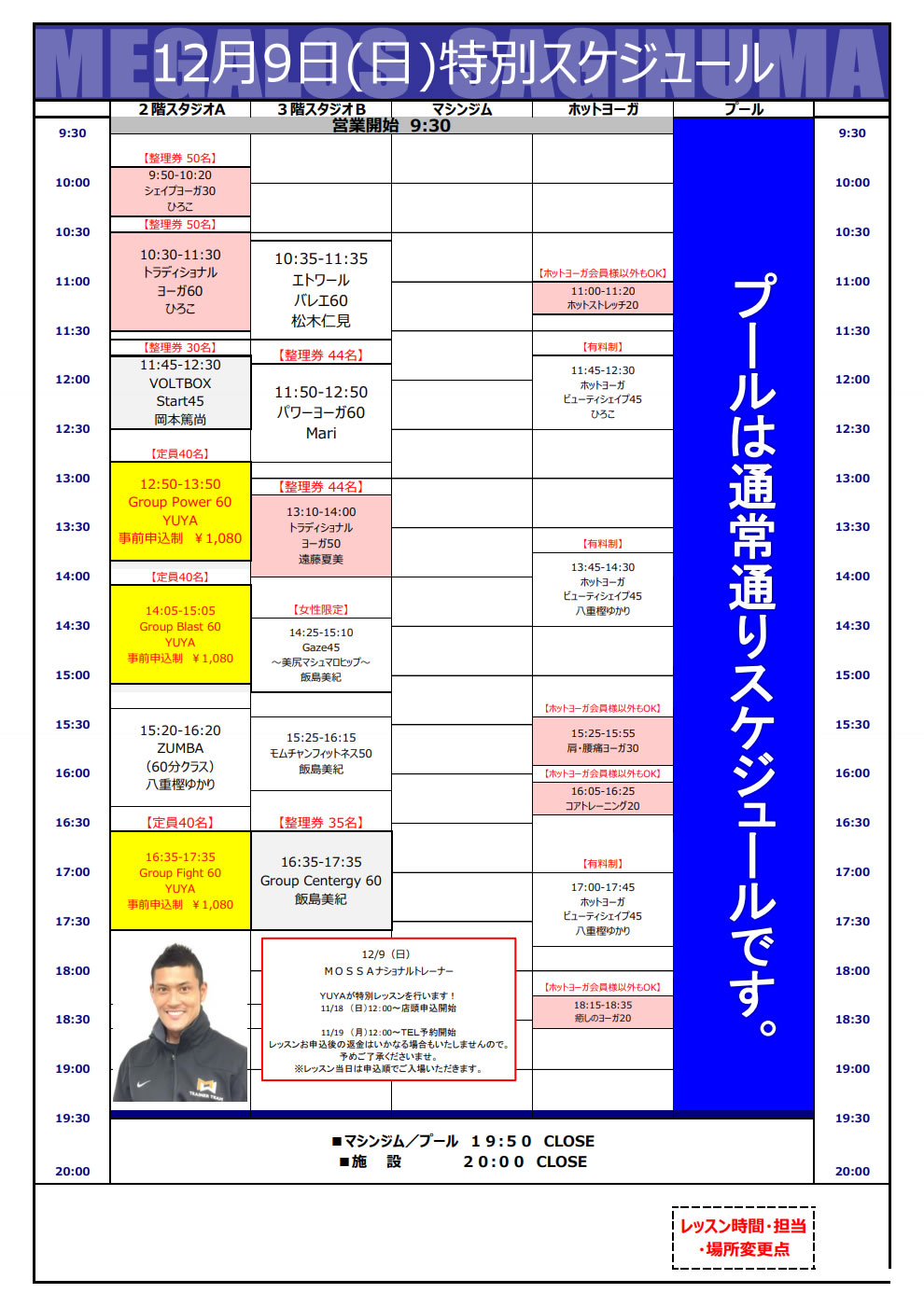 【YUYA】メガロス鷺沼20181209日【GP・GB・GF】神奈川