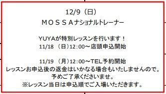 【YUYA】メガロス鷺沼 申込