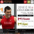 【YUYA】メガロス相模大野20181216日【GP/GF】神奈川