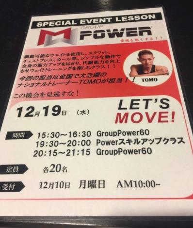 【TOMO】そらともりREN20181219水【GroupPower】愛媛