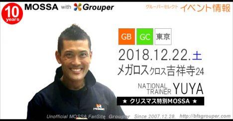 【YUYA】メガロスクロス吉祥寺24/20181222土【GB/GC】東京