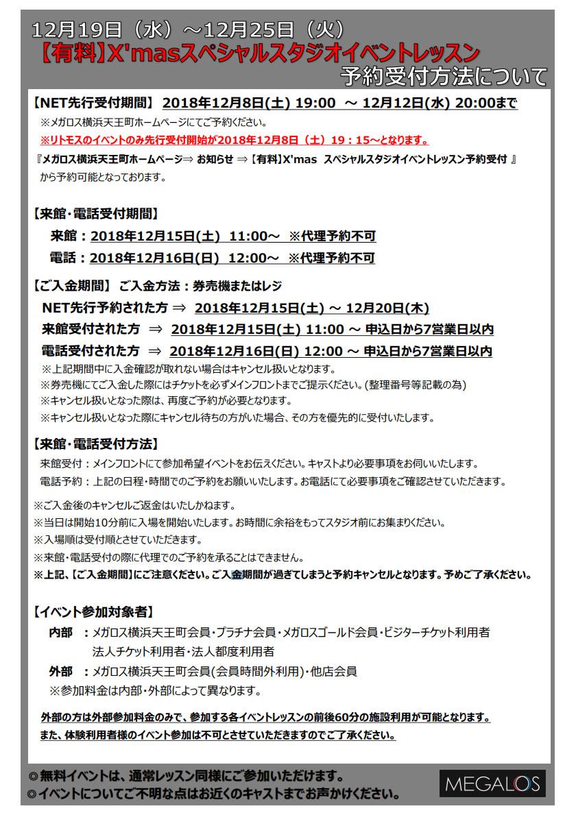メガロス横浜天王町X'masイベント受付方法について