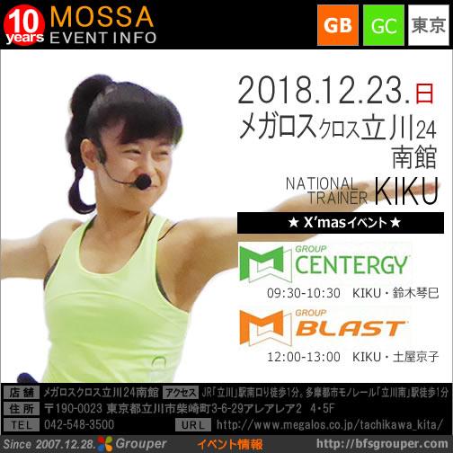 【KIKU】メガロスクロス立川24南館20181223日【GC/GB】東京