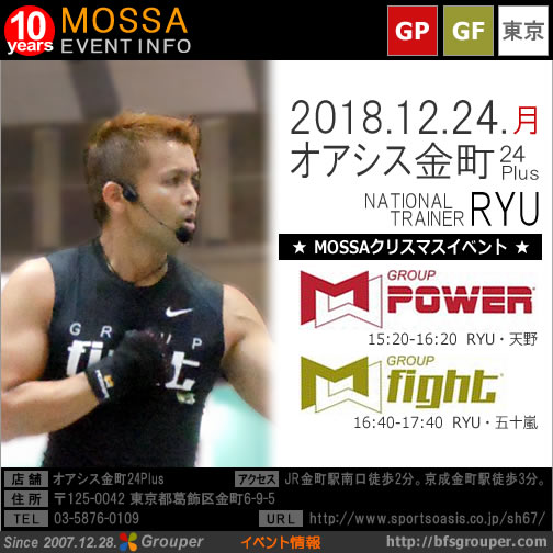 【RYU】オアシス金町24Plus 20181224月【GP/GF】東京