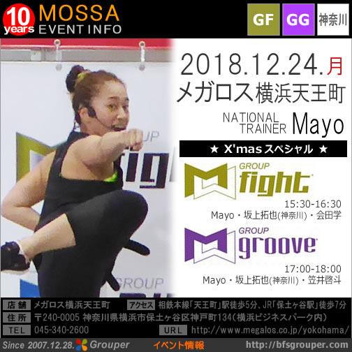 【Mayo】メガロス横浜天王町20181224月【GF/GG】神奈川