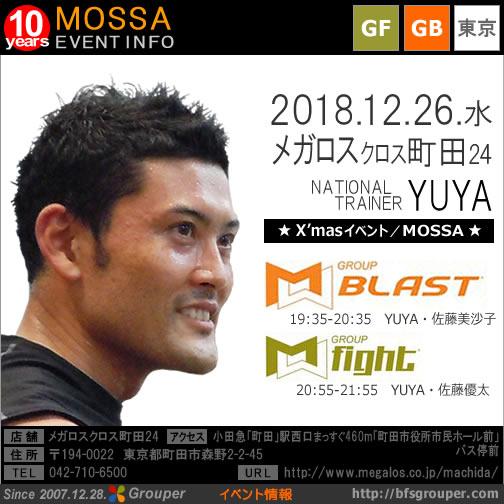【YUYA】メガロスクロス町田24/20181226水【GB/GF】東京