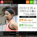 【KIKU】メガロスクロス三鷹24/20181226水【GB/GC】東京